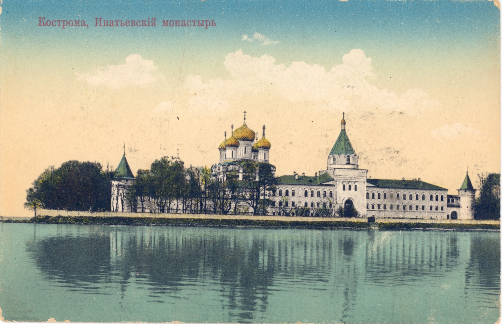 Старая кострома открытки